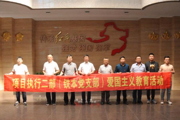 铁本党支部组织参观沈阳军区后勤史馆