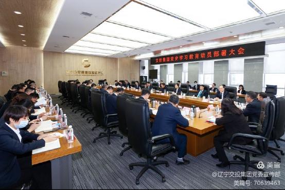 交投集团召开党史学习教育动员部署大会