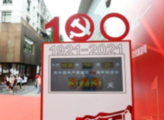 """迎建党百年倒计时牌亮了!就在淮海中路街道""""红色文化节"""""""