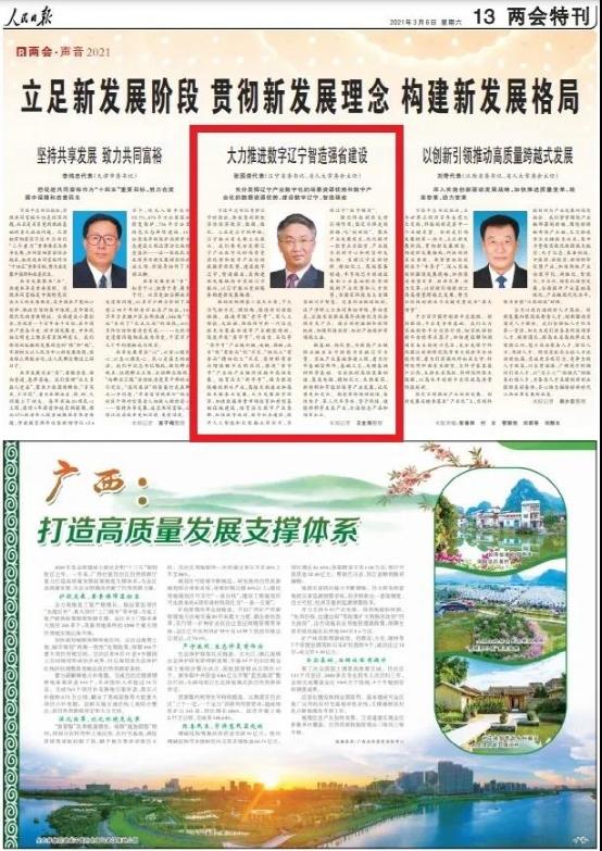 张国清代表:大力推进数字辽宁智造强省建设